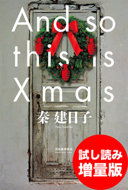 And so this is Xmas 試し読み増量版-電子書籍