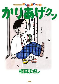 かりあげクン / 55-電子書籍