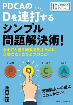 PDCAのDを連打するシンプル問題解決術!今までと違う結果を出すために必要なたったひとつのこと。-電子書籍