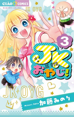 JKおやじ!(3)-電子書籍