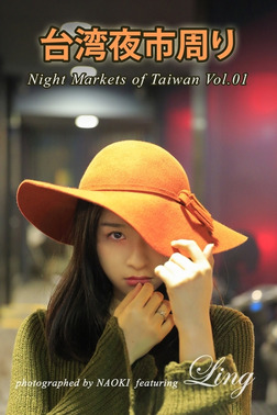 台湾夜市周り Vol.1-電子書籍
