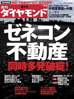 週刊ダイヤモンド 08年9月6日号-電子書籍