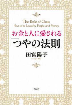 お金と人に愛される「つやの法則」-電子書籍