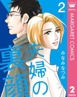 夫婦の裏顔 2-電子書籍