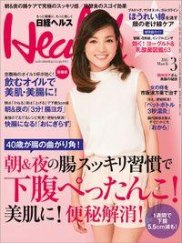 日経ヘルス 2015年 03月号 [雑誌]