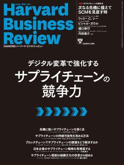 DIAMONDハーバード・ビジネス・レビュー20年12月号-電子書籍