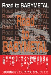 Road to BABYMETAL(BookWay)