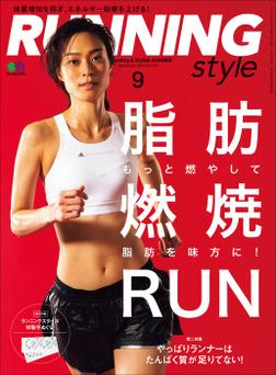 Running Style(ランニング・スタイル) 2018年9月号 Vol.113-電子書籍
