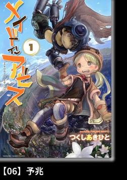メイドインアビス(1)【分冊版】06 予兆-電子書籍
