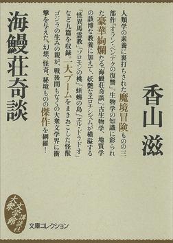 海鰻荘奇談-電子書籍