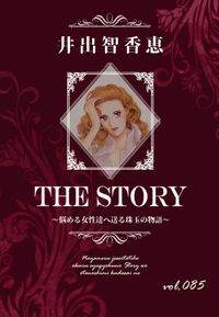 THE STORY vol.085