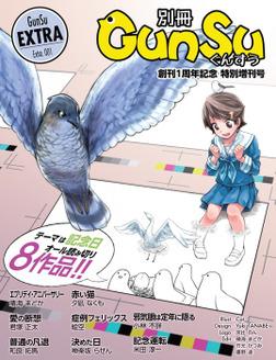 別冊群雛 (GunSu) 2015年 02月発売号(1周年記念号) ~ インディーズ作家を応援するマガジン ~-電子書籍