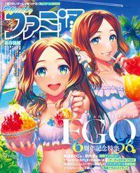 週刊ファミ通 2021年8月19・26日合併号【BOOK☆WALKER】