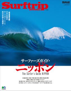 サーフトリップジャーナル Vol.96-電子書籍