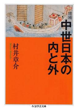 増補 中世日本の内と外-電子書籍