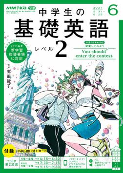 NHKラジオ 中学生の基礎英語 レベル2 2021年6月号-電子書籍