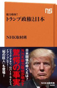 総力取材! トランプ政権と日本