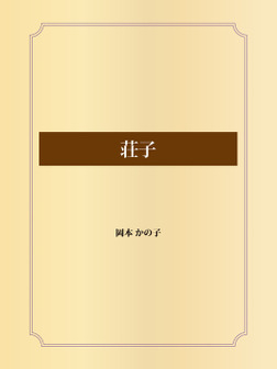 荘子-電子書籍