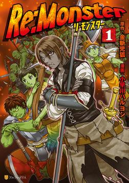 【期間限定 試し読み増量版】Re:Monster1-電子書籍