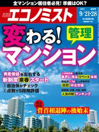 週刊エコノミスト (シュウカンエコノミスト) 2021年9月21・28日合併号