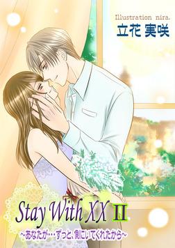 そばにいて ~Stay With XX~ II-電子書籍