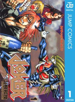 JOKER 1-電子書籍
