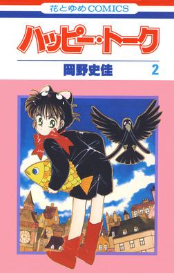 ハッピー・トーク 2巻-電子書籍