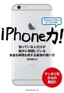 iPhone力!知っている人だけが秘かに実践しているお金も時間も得する最強の使い方〈iPhone 6 Plus/6/5s対応〉-電子書籍
