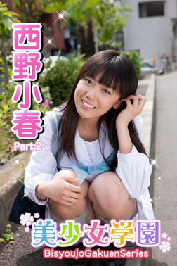 美少女学園 西野小春 Part.2-電子書籍