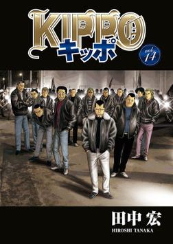 KIPPO (14)-電子書籍