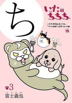 いたちちち 3-電子書籍