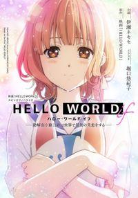 HELLO WORLD if ――勘解由小路三鈴は世界で最初の失恋をする――(ダッシュエックス文庫DIGITAL)