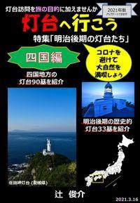 灯台へ行こう-四国編/明治後期の灯台たち-
