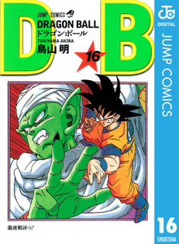 DRAGON BALL モノクロ版 16-電子書籍