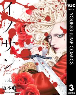 イノサン Rougeルージュ 3-電子書籍
