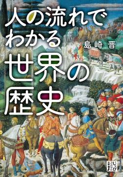 人の流れでわかる世界の歴史-電子書籍