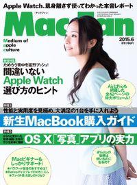 Mac Fan 2015年6月号