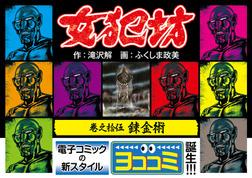 【ヨココミ】女犯坊(15)-電子書籍