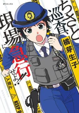 ちさと巡査、現場に急行せよ!!-電子書籍