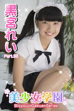 美少女学園 黒宮れい Part.33-電子書籍