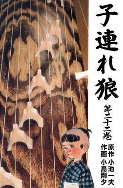 子連れ狼(22)-電子書籍