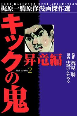 キックの鬼2-電子書籍