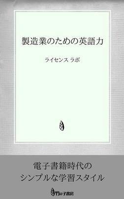 製造業のための英語力-電子書籍