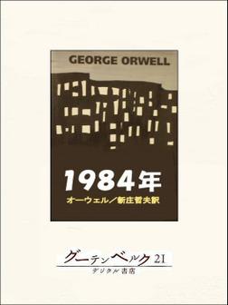 一九八四年-電子書籍