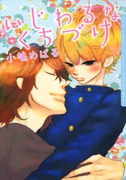 いじわるなくちづけ【電子限定版】-電子書籍