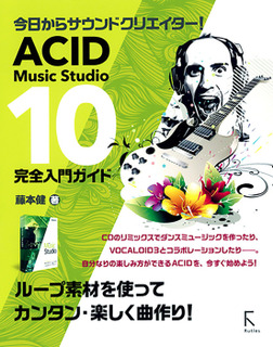 ACID Music Studio 10 完全入門ガイド-電子書籍