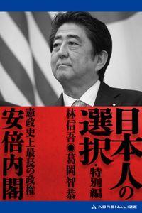 日本人の選択・特別編 安倍内閣