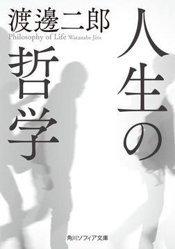 人生の哲学-電子書籍
