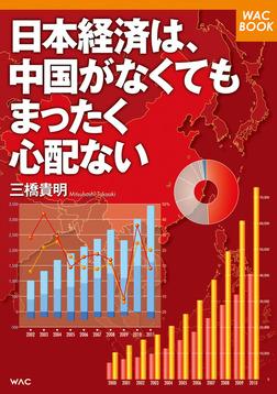 日本経済は、中国がなくてもまったく心配ない-電子書籍