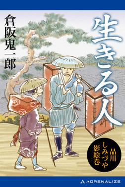 生きる人 品川しみづや影絵巻(3)-電子書籍